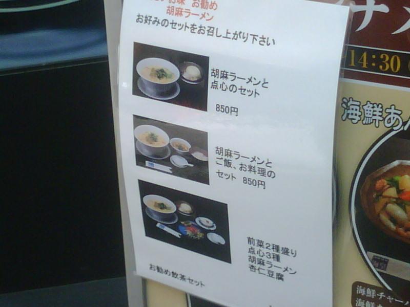 海皇 大阪堂島店