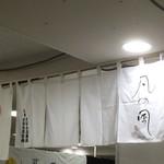 凡の風 - 京都タカシマヤの催事にて