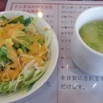 カリーゾーン - サラダ+スープ