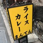 Manten - まんてん(東京都千代田区神田神保町)外観