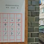 デモッソ・ノット・キーノ -