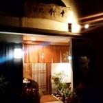 旬彩鈴吉 - 旬彩鈴吉@湯田温泉 店舗入口