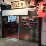 小樽 ニュー三幸 - お店外観(寄リ);赤提灯が, 誘いマス(^^;)ゞ @2018/04/06