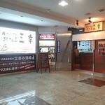 小樽 ニュー三幸 - お店外観(引キ);地下鉄サツエキのコンコースからドラッグストア脇を上ります @2017/10/27