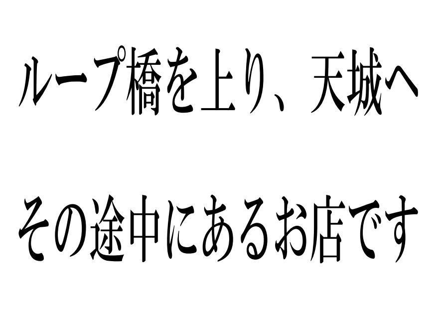 大時茶屋 name=