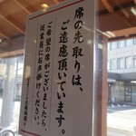 丸亀製麺 - (2018/2月)席取りは不可で希望の席がある場合は店員さんへ
