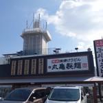 丸亀製麺 - (2018/2月)外観