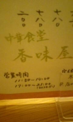 香味屋 name=