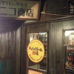 居酒屋 カンカン酒場 - 店入口