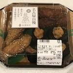 美濃味匠 - 20180319_名古屋自慢「銀」ごま味噌
