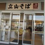 立山そば - お店入口