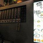 福々麺 -