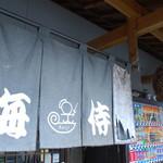 海侍 - 暖簾の横には杉玉
