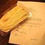 三嶋製麺所 - お土産うどんも買いました( ´ ▽ ` )ノ