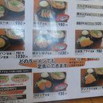 ラーメン食堂 麺道場 - ラーメン食堂麺道場安城店(愛知県安城市)食彩品館.jp撮影