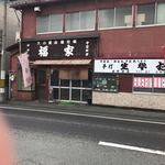 福家食堂 -