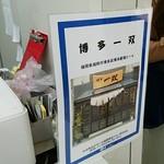 博多一双 - 店舗POP