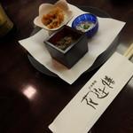 日本料理 花遊膳 - 前菜