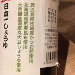 83809465 - 無化調ポン酢