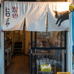 焼肉ヒロミヤ - 2018.3 店舗外観