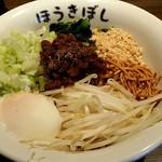 自家製麺ほうきぼし - 汁無し担々麺780円+ネギ50円+温玉50円!