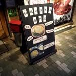 モンストロ バーベキュー - 和風ロコモコ専門店です