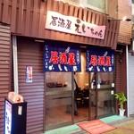 83818035 - 店舗外観。「えいちゃん」というのは、ママのあだ名であって、ヤザワではない。