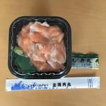 北海丼丸 - トロサーモン丼