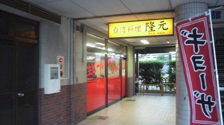 台湾料理 隆元