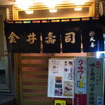 金井寿司 - 「金井寿司」さん