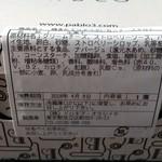 焼きたてチーズタルト専門店PABLO 秋葉原店 -