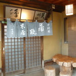 東屋 - 喜多院近く
