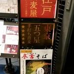 吉仙 - 東京 五つ星 手打ち蕎麦