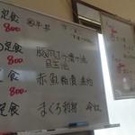 中華料理 正ちゃん - 定食メニュー