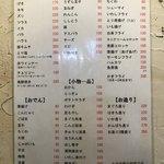 七津屋 - メニュー2018.04