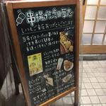 串揚げ 渋田厚志 - お店のことをしっかり紹介している看板