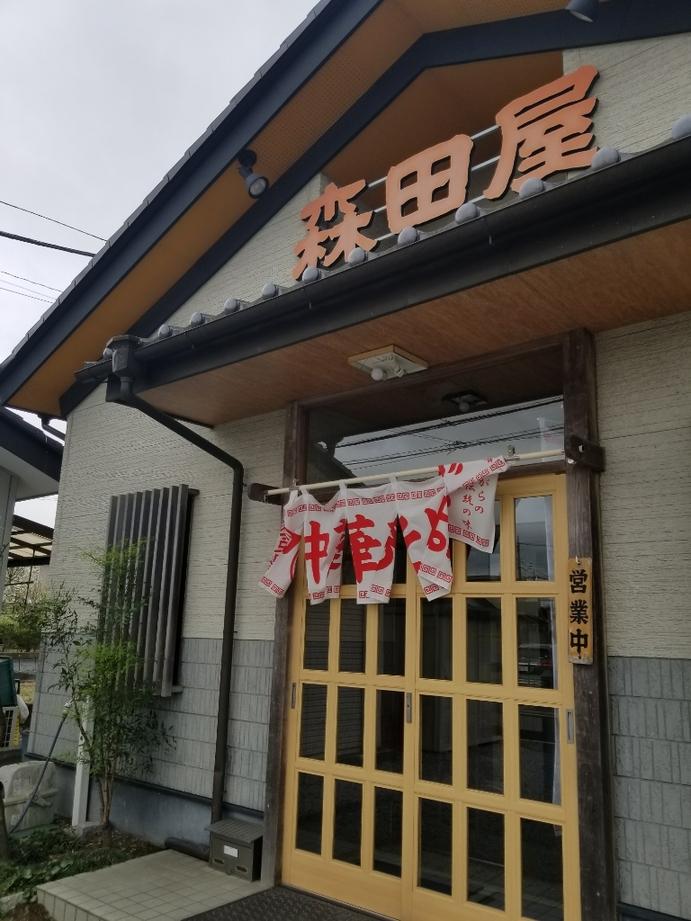 森田屋 北茂呂店 name=