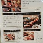 おたる政寿司 - [メニュー] セットメニュー 全景♪w