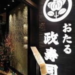 おたる政寿司 - [外観] お店 玄関横 看板のアップ♪w