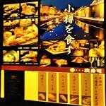 おたる政寿司 - [メニュー] お店 玄関横 メニューボード 全景♪w