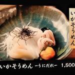 おたる政寿司 - [メニュー] お店 玄関横 メニューボード アップ♪w ①
