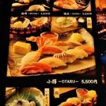 おたる政寿司 - [メニュー] お店 玄関横 メニューボード アップ♪w ②