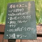 カリ~ アンド スパイスバル カリ~ビト -