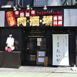 Ramennikusakabataiga - 居酒屋ですね