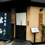 日本料理 岩戸 銀座店 - 日本料理 岩戸 銀座店