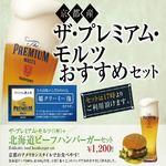 パティオ - 【 生ビールプラン 】『生ビールとおすすめのセット3選』