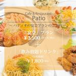 パティオ - ◇パティオの「宴会プラン」様々な用途にご利用いただけるプラン◇