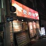 中国美食坊 聚珍楼 - 外観