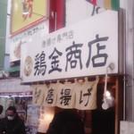 鶏金商店 -