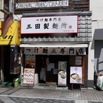 つけ麺専門店 三田製麺所 - 10時からやってますよ